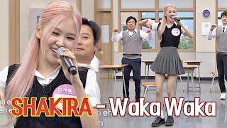 (샤키라 모창) 온몸을 들썩이게 하는 로제(ROSÉ)의 'Waka Waka'♪  아는 형님(Knowing bros) 251회