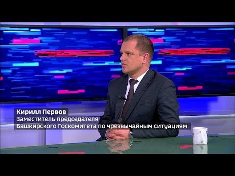Кирилл Первов рассказал об обеспечении безопасности населения в программе «Вести. Интервью» на телеканале «Россия–24. Башкортостан»