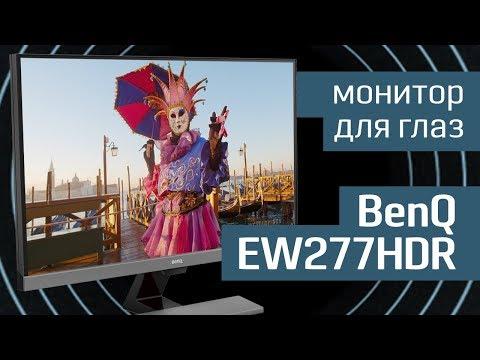 Обзор монитора БенКв ЕВ277ХДР: и зрение сберечь и ХДР увидеть - монитор 27'' с матрицей ВА от БенКв