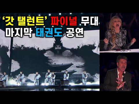 [유튜브] '갓 탤런트' 파이널 무대 다 찢어버린 태권도 마지막 공연