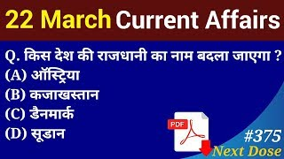 Next Dose #375   22 March 2019 Current Affairs   Daily Current Affairs   Current Affairs In Hindi