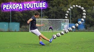 CURVE YouTube RECORD. Самый крученый удар на YouTube