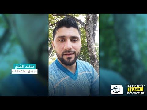 من إدلب... روزنة تشارك بحملة معاً لمعلومات موثوقة وحقيقية
