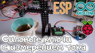 Модули силовых ключей с измерением тока, i2c - flash