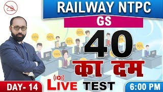 Live Test   Railway NTPC 2019   General Studies   6:00 PM