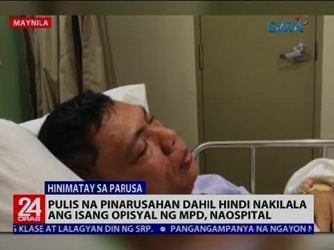 [GMA]  24 Oras: Pulis na pinarusahan dahil hindi nakilala ang isang opisyal ng MPD, naospital