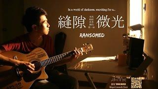 基督教 福音 微電影《縫隙微光 Ransomed》——一份 「不用付上代價的愛」