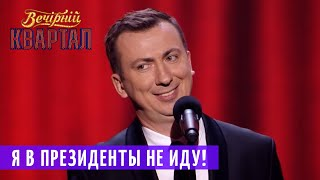 Выборы - Чемпионат Страны по ВРАНЬЮ - Валерий Жидков