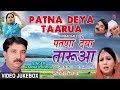 Patna Deya Taarua Himachali Video (Jukebox) | Karnail Rana | Latest Full Album Video Songs