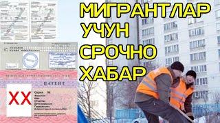 РОССИЯДА ЮРГАН МИГРАНТЛАР УЧУН СРОЧНО ХАБАР