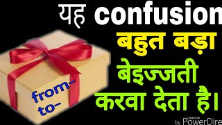 गिफ्ट पर #from और #to में क्या लिखे।use of from and to। #giftpackingmefromaurto में किसका नाम लिखे
