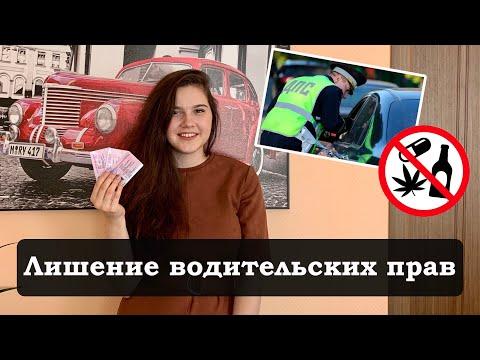 За какие нарушения ПДД можно лишиться водительских прав в 2020 году