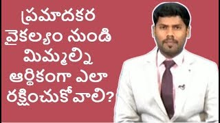 How to Financially Protect Yourself From Accidental Disability | Money Doctor Show Telugu | EP 154