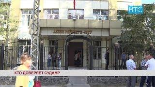 75% кыргызстанцев доверяют судебной системе страны? / 21.09.18 / НТС
