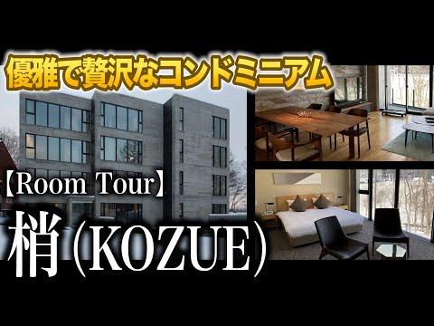 【ニセコルームツアー】スタイリッシュで滞在型旅行にもオススメなコンドミニアム【梢-kozue-】