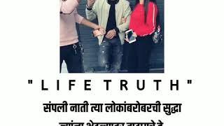 Life Truth - MARATHI STATUS - Marathi Quotes - Sad Whatsapp Status Video