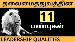 11 Qualities Of A LEADER | Leadership Qualities In Tamil | Tamil Motivation Video Speech | Part 8