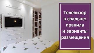 Телевизор в спальне: правила и варианты размещения
