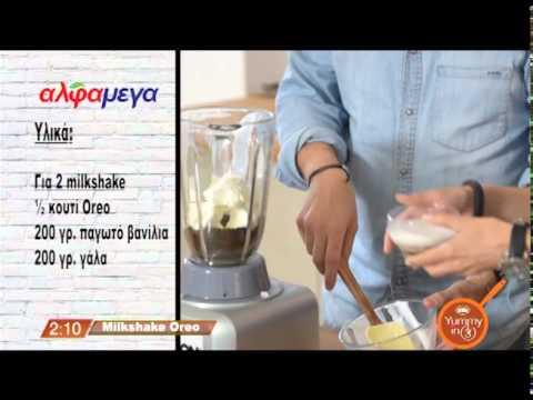 Πως να φτιάξω milkshake oreo