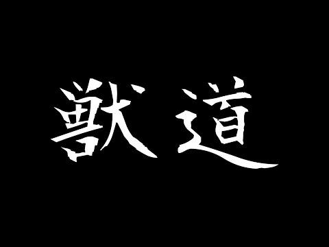 獣道 / 鳴花ヒメ・ミコト