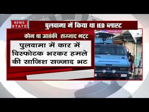 Jammu Kashmir: पुलवामा हमले में सुरक्षाबलों को मिली बड़ी सफलता, जैश कमांडर सज्जाद बट ढेर