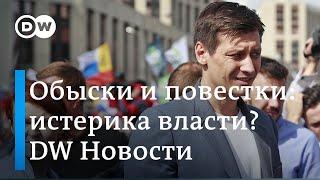 Обыски у оппозиционных кандидатов, задержание Навального - истерика властей? DW Новости (25.07.2019)