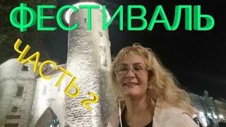 """Фестиваль """"Свет шагает по Кадриоргу"""""""