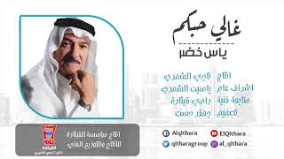 تحميل اغاني ياس خضر - غالي حبكم (Yas Khidr- Qaly Hubkam ( Official Audio MP3