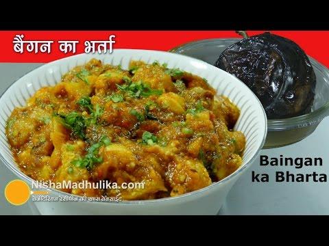 Baingan Bharta Recipe – बैंगन का भर्ता – How to make Roasted Eggplant
