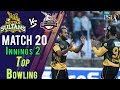 watch Multan Sultans Bowling | Lahore Qalandars Vs Multan Sultans  | Match 20 | 9 March | HBL PSL 2018