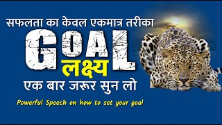 Worlds BEST GOAL Setting Motivational Video Inspirational Speech Best Quotes By GVG Motivation