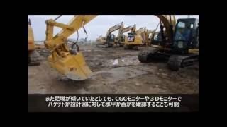 Cat Tilting Bucket For I-Construction