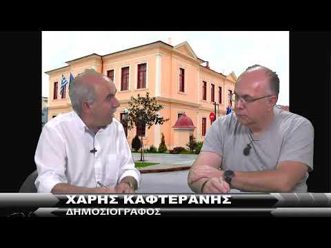 Συνέντευξη Ηλία Τσιφλίδη, Aντιδήμαρχος Βέροιας και Χάρη Καφτεράνη, Δημοσιογράφος