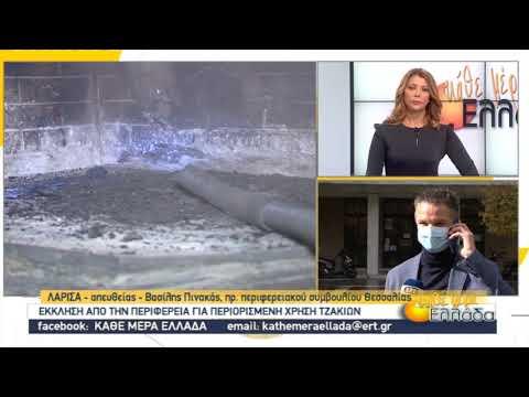 Έκκληση από την περιφέρεια Θεσσαλίας για περιορισμένη χρήση τζακιών  | 19/11/2020 | ΕΡΤ
