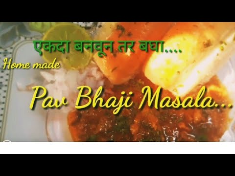how to make पाव भाजी मसाला .. In Marathi... With English Subtitles
