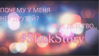 #ShukStory:Почему у меня нет друзей!?