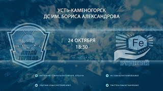 «Алтай Торпедо» – «Горняк» 2-1