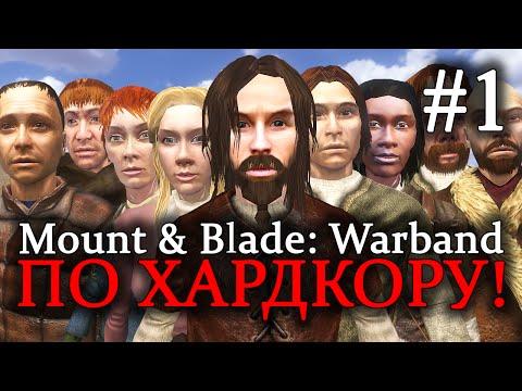 Mount & Blade: Warband - ПРОХОЖДЕНИЕ ПО ХАРДКОРУ! Начало истории #1