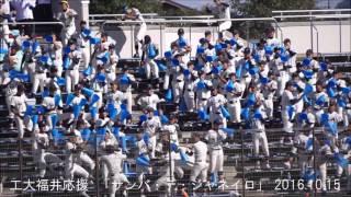 福井工大福井応援「サンバ・デ・ジャネイロ」えっさえっさ♪ 2016.10.15