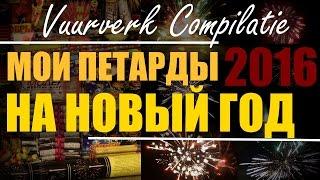 Взрываем мощные петарды на Новый Год 2016 / Vuurwerk compilatie 2016 / My Fireworks 2016