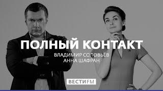 Гамбугер гамбургеру - рознь * Полный контакт с Владимиром Соловьевым (20.07.17)