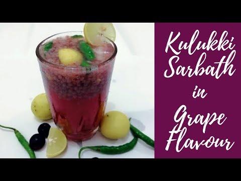 മുന്തിരി ചേർത്ത ഒരു അടിപൊളി കുലുക്കി സർബത്ത്| Kulukki Sarbath in Grape Flavour
