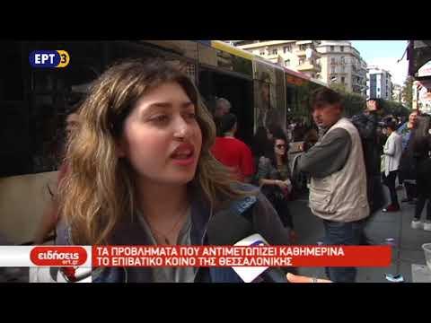 Η ΕΡΤ3 κατέγραψε τα προβλήματα στις αστικές συγκοινωνίες της Θεσσαλονίκης | ΕΡΤ