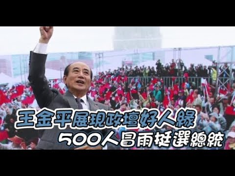 看過來!王金平宣布選總統 時、地、場景有玄機   台灣蘋果日報