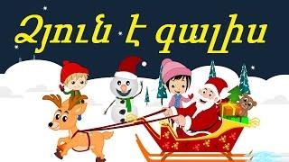 Ձյուն է գալիս | Նոր տարի | Армянские новогодние песни | Mankakan erger