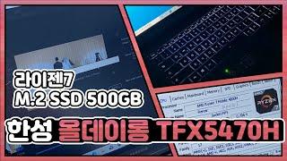 한성컴퓨터 올데이롱 TFX5470H (SSD 500GB)_동영상_이미지