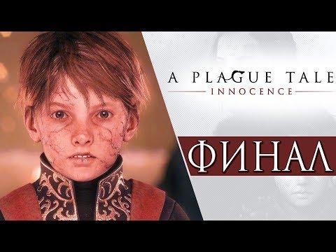 A Plague Tale: Innocence ● Прохождение #11 ● КОРОНАЦИЯ.ФИНАЛ