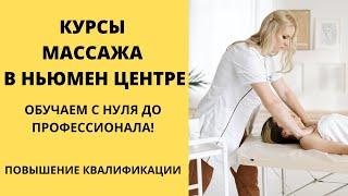 Надежда Ротем, выпускница курса спортивного массажа Ньюмен-центра