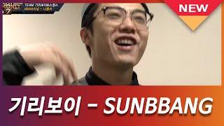 [쇼미7] 기리보이 GIRIBOY - 선빵 SUNBBANG (Feat. Nafla 나플라) HOOK 훅 파트 반복재생/듣기