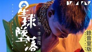 艾熱&李佳隆 - 星球墜落 (完整錄音室版)【歌詞字幕 / 完整高清音質】♫「想摘下星星給你,摘下月亮給你...」Aire & Li Jialong - Planet Fall (Studio)